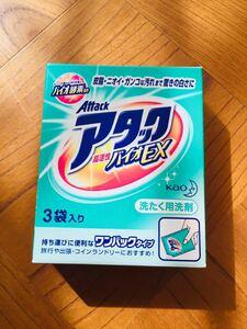 アタックバイオEX 洗濯洗剤 粉末 花王 粉洗剤 ワンパックタイプ 3袋