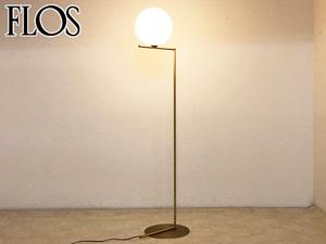 N8487【FLOS/フロス】IC LIGHTS F2 ゴールド/フロアスタンド/フロアランプ/スタンドライト/ヤマギワ/カッシーナ/最高級/名作/21万