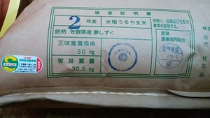 令和2年産 佐賀夢しずく玄米(玄米のまま)5kg/特別栽培米.減農薬・減化学肥料
