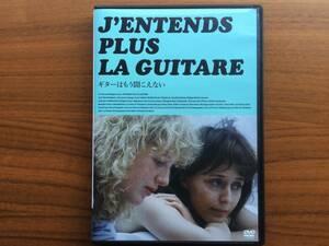 美品 セル版 ギターはもう聞こえない DVD 1991 フィリップ・ガレル監督 ヴェネツィア国際映画祭銀獅子賞受賞 音楽:ファトン・カーン