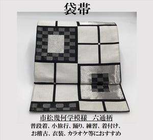 中古品 正絹 袋帯 六通柄きもの 帯 21462