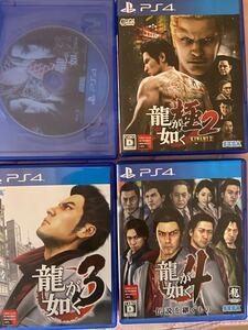 龍が如く 極 極2 3 4 セット PS4
