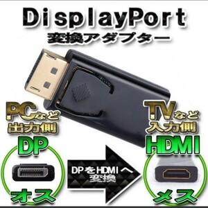 DP to HDMI 変換アダプター ディスプレイポート 変換コネクタ