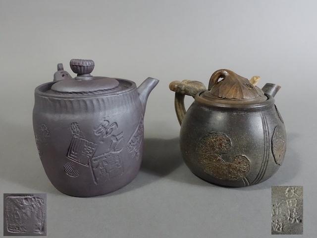 C11 萬古焼 秋田焼 急須 2點 まとめて 道遊 松楽 茶道具 煎茶道具 煎茶器 茶器 時代 在銘
