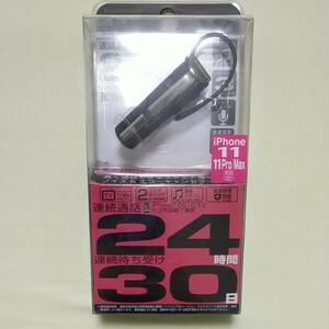 1日連続通話できるBluetoothイヤホンマイク カシムラ BL-72