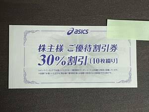 ★アシックス asics 株主優待割引券 30%割引券 10枚セット!●2022年3月31日まで●匿名配送