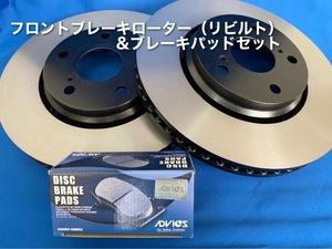 Alphard Vellfire ANH20W GGH20W ANH25W GGH25W ATH20W front brake rotor & brake pad set 43512-28190 SN695