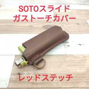 極上素材 SOTO スライドガストーチ カバー ブラウン×レッドステッチ