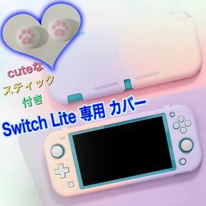 Switch Lite 保護 カバー スウィッチ ライト ケース
