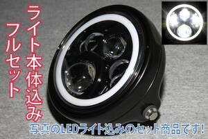 *国内発送で2年間の保証付き! エンジェルリング付き最新側LEDライトユニット!汎用ブラックケース込み!!XJR400,XJR1200,XJR1300,SR400に!!