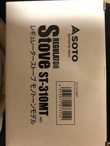 ソト(SOTO) レギュレーターストーブ Amazon.co.jp 限定モノトーンモデル ST-310MT 新品未使用