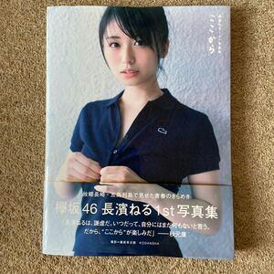 長濱ねるさんの1st写真集です。
