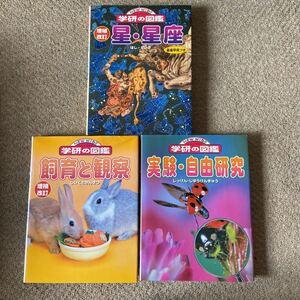 学研の図鑑 飼育と観察、星 星座、実験 自由研究鉄道 船、宇宙、地球 気象の6種 一冊でも購入いただけます〔一冊1000円〕