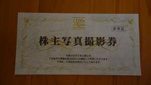 【送料無料】 スタジオアリス 株主優待 写真撮影券 1枚