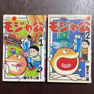 「モジャ公」全2巻セット 藤子不二雄 サンコミックス