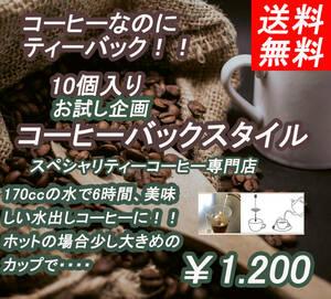 コーヒーなのにティバック!! スペシャリティーコーヒーのティバック!!
