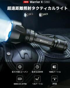 OLIGHT遠方照射1000メートルライトプラス LED懐中電灯 ハンディライト 高輝度 軍用 防災対策