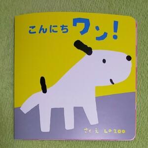 しかけ絵本◇赤ちゃん