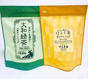 中尾農園 ティーバッグセット 奈良県産 大和茶 煎茶 ほうじ 緑茶