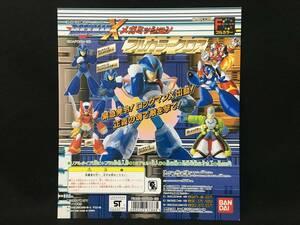 バンダイ ロックマンX メガミッション フルカラークロス ガチャ 台紙 ガシャポン ゲーム 当時もの