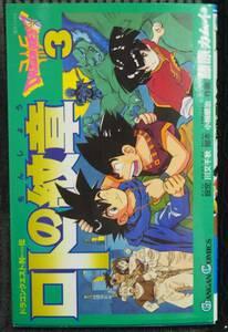 ドラゴンクエスト列伝 ロトの紋章 3巻 藤原カムイ ガンガンコミックス エニックス 中古本