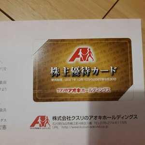 【送料無料】最新 クスリのアオキ 株主優待カード 男性名義1枚  使用期間:2021年10月1日~2022年9月30日
