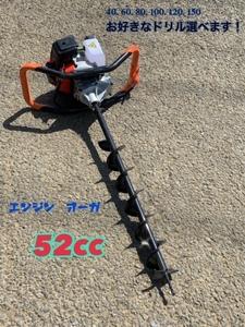 エンジンオーガー エンジン穴掘り機 お好きなサイズドリル1本付き  52CC くい打ち、植樹、種まき、木の根っこを掘る 新品