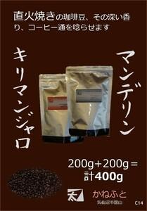 PC14【キリマンジャロ+マンデリン 400g 丁寧に直火で焼く】深い香りのままアルミバッグに入れて送付 お買得 2400円