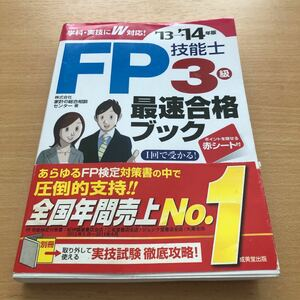 FP技能士3級最速合格ブック '13→'14年版