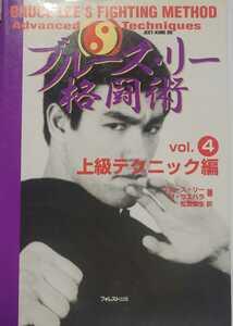 ブルースリー格闘術4 初版