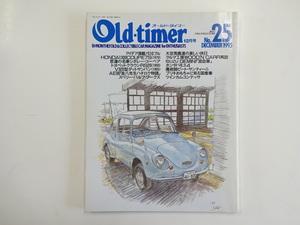 オールドタイマー/1995-12/トヨペットクラウンRS20