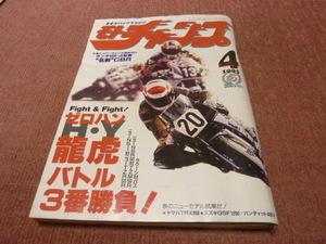 モトチャンプ 1995年4月号 NSR50 vs TZM50R NS-1 vs TZR50R NSR50チャンバーテスト NSR80