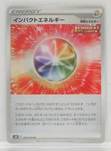 T1-00153 送料無料 インパクトエネルギー s6H 070/070 U ポケモンカードゲーム ソード&シールド 強化拡張パック 白銀のランス