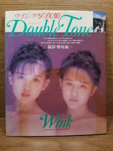 Wink ウインク 写真集 Double Tone ダブルトーン 野村誠一