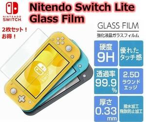 Nintendo Switch Lite 任天堂ガラスフィルム 硬度9H 高透過率 2.5D ピタ貼付け簡単【2枚セット】送料無料
