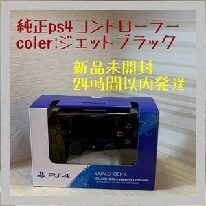【新品未開封】PS4 ワイヤレスコントローラー DUALSHOCK4