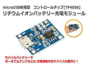 リチウムイオン充電池用 充電器 充電モジュール 充電基板MicroUSB 18650バッテリー 1A