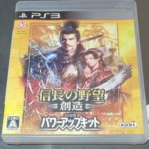 信長の野望創造withパワーアップキット PS3