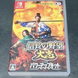 信長の野望大志 with パワーアップキット Nintendo Switch