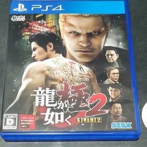 龍が如く極2 KIWAMI2 PS4