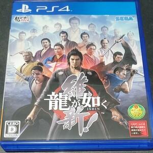 龍が如く維新 PS4