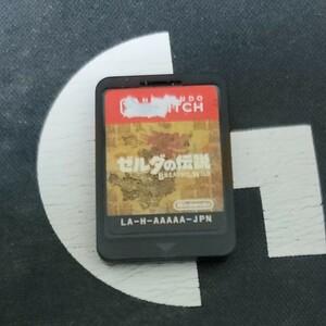ゼルダの伝説 ブレスオブザワイルド Nintendo Switch