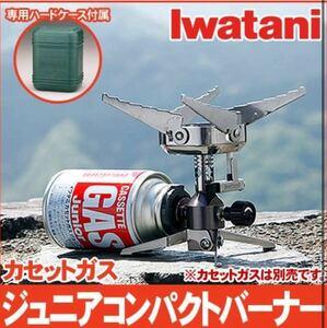 新品未使用  イワタニ ジュニアコンパクトバーナー CB-JCB 003