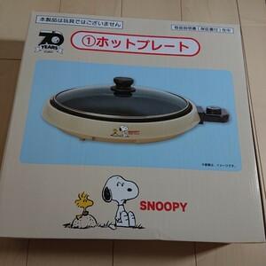 スヌーピー☆一番くじ ホットプレート サンリオくじ