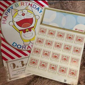 ドラえもん☆【バースデー記念切手☆20枚1シート☆未来デパート お誕生日☆