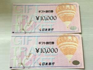 F160) 日本旅行 ギフト旅行券  額面計20,000円分(\10,000x2) 未使用金券 Gift Travel Ticket 送料84円~