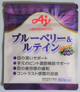 味の素 ブルーベリー&ルテイン 新品 60粒入り 30日分 AJINOMOTO 機能性表示食品