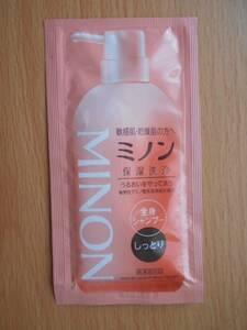 ミノン MINON 全身シャンプー しっとりタイプ 敏感肌乾燥肌の方へ 肌あれ・あれ性肌予防 薬用処方保湿ケア洗浄料 医薬部外品10ml1包 新品