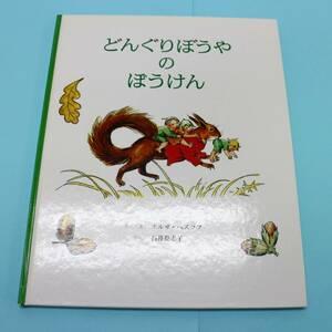 「どんぐりぼうやのぼうけん」 エルサ・ベスコフ / 石井登志子  送料無料