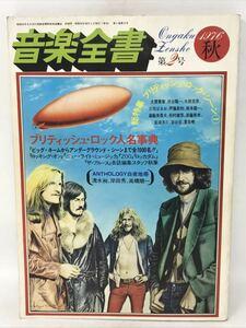 音楽全書 季刊 1976年 秋 総特集 ブリティッシュ・ロック・シーン N3761